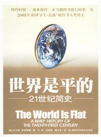 截止2007年12月19日推荐书目 - 水真人 - 流行书站导读博客